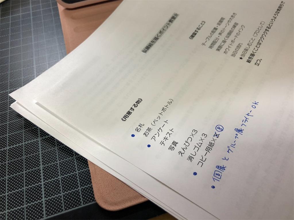 f:id:himejinousagi:20200920093648j:image