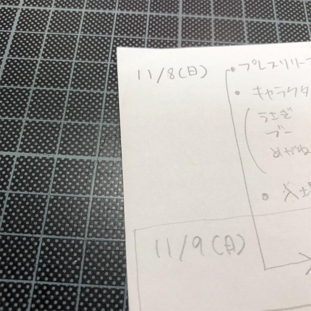 f:id:himejinousagi:20201107225541j:image