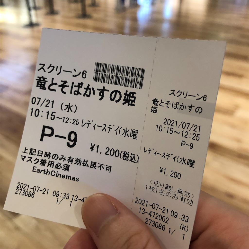 f:id:himejinousagi:20210721123517j:plain