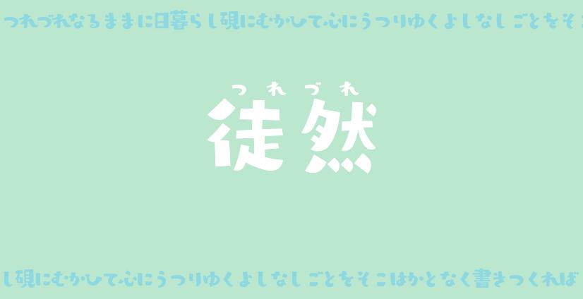 f:id:himetena:20200130163723p:plain