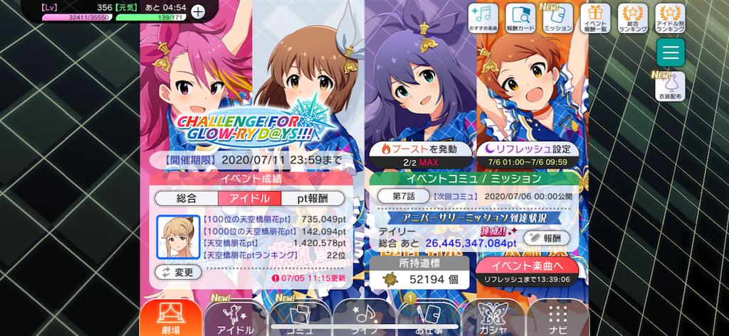 f:id:himetsubaki10984:20200705233427p:image