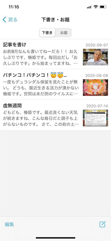 f:id:himetsubaki10984:20200929111652p:image