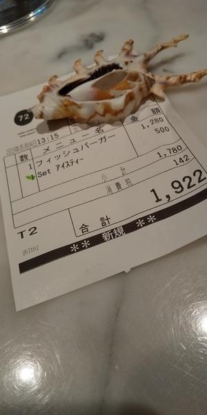 f:id:himetsubaki2017:20190505160837j:plain