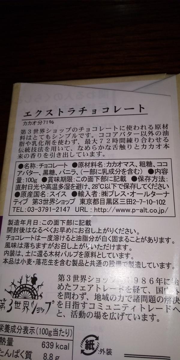 f:id:himetsubaki2017:20200223005929j:plain