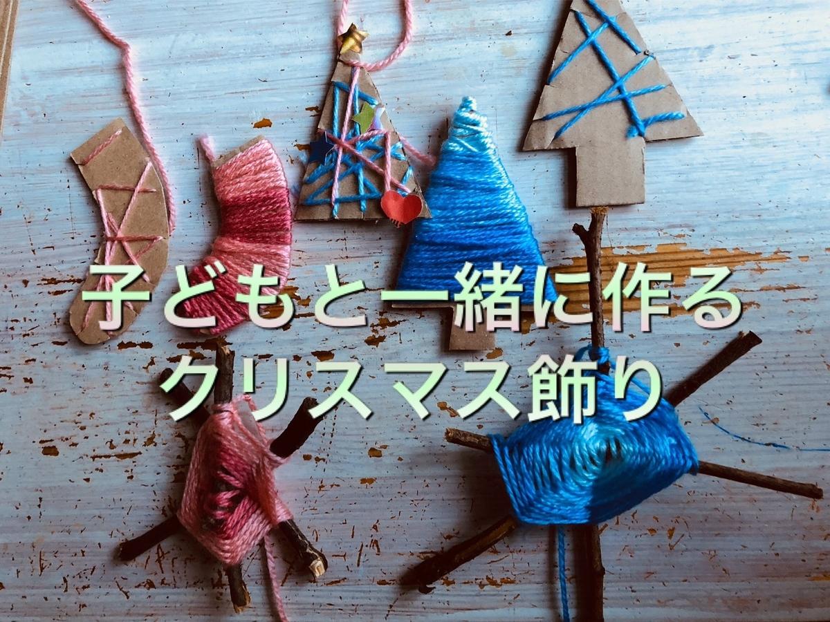 クリスマスの飾りに、木の枝と毛糸を使った雪の結晶、ミニツリー