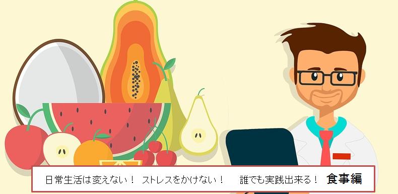 痩せる食事の取り方 食事制限なしでストレスをかけない方法
