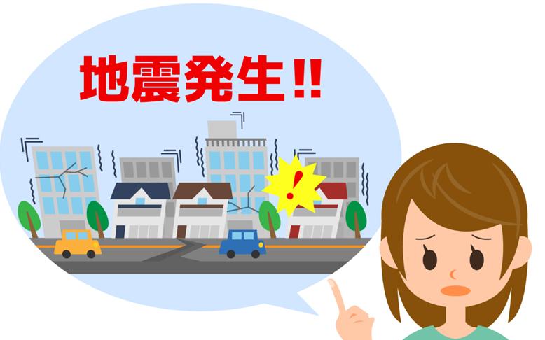 地震発生時の対応と行動