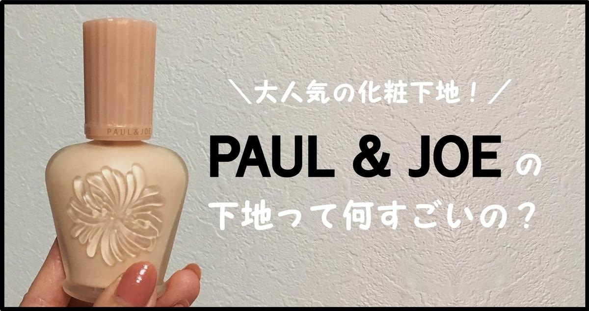 大人気の化粧下地!ポール&ジョーの下地って何すごいの?
