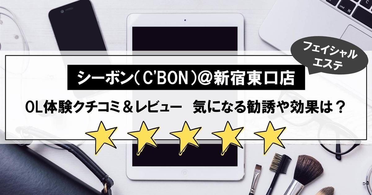シーボン(C'BON)のOL体験クチコミ&レビュー