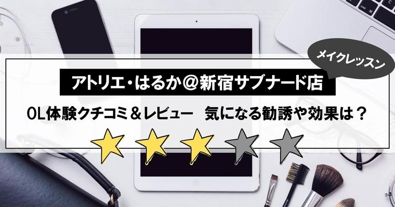 アトリエ・はるかのメイクレッスン体験!教わったレベルアップ術を公開@新宿サブナード店