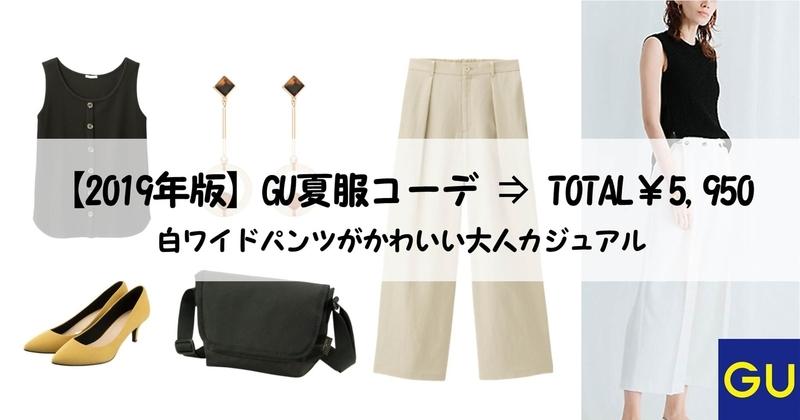 【2019年版】GU夏服コーデ ⇒ TOTAL¥5,950👛✨ 白ワイドパンツがかわいい大人カジュアル