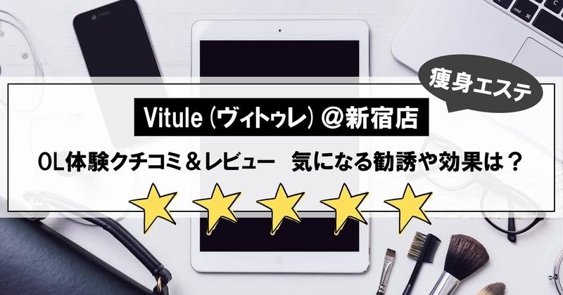 Vitule(ヴィトゥレ)のOL体験クチコミ&レビュー📝気になる勧誘や効果は?@新宿店:★★☆☆☆