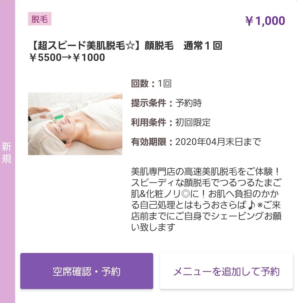 f:id:himika-biyou:20200413230704j:plain