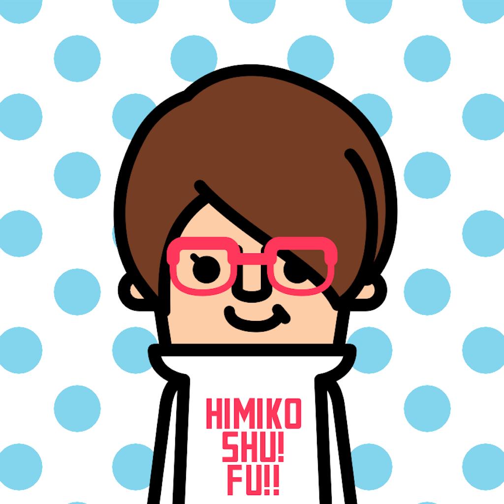 f:id:himiko76:20170907184651p:image