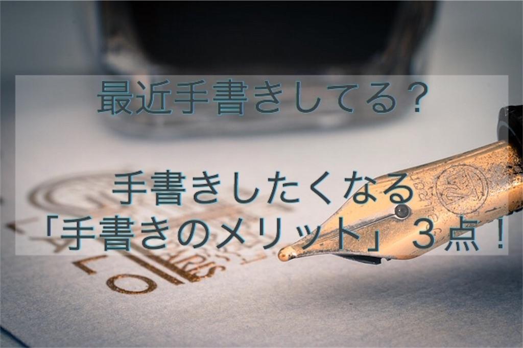 f:id:himiko76:20170918194118j:image