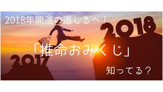 f:id:himiko76:20180104171352p:plain
