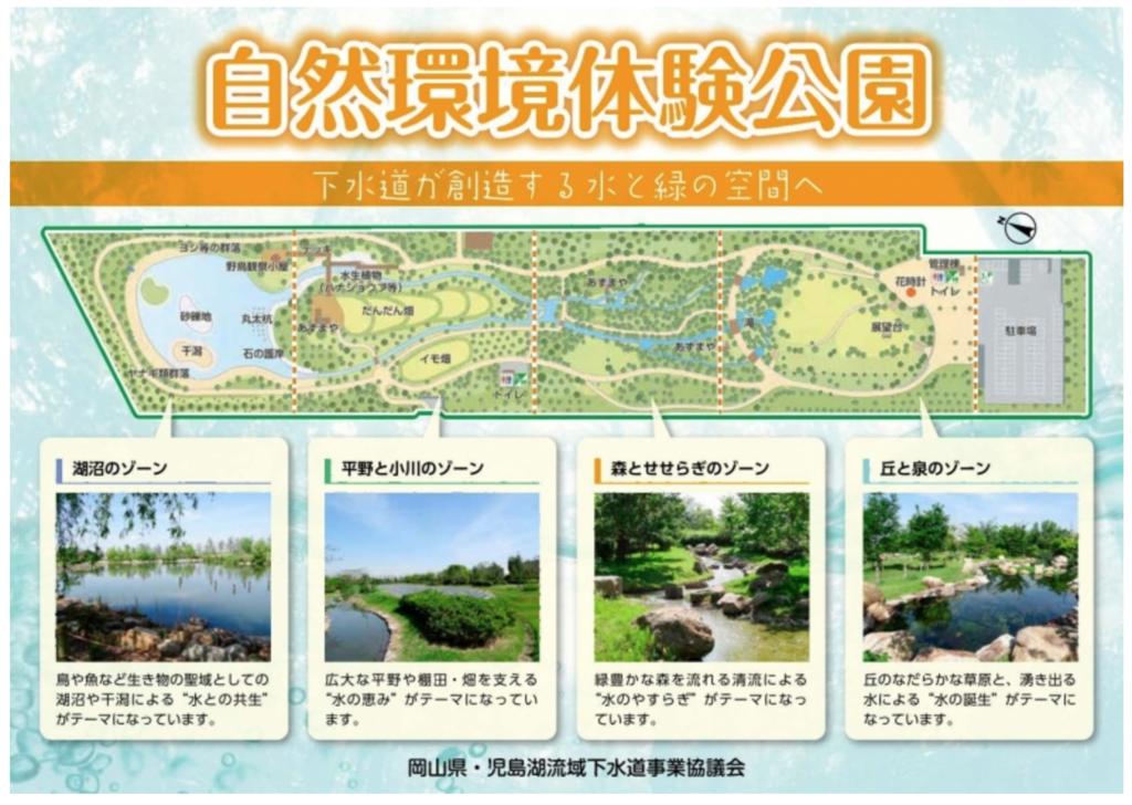岡山県玉野市自然環境体験公園