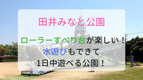 田井みなと公園 岡山県玉野市