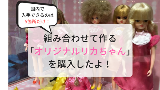 岡山 おもちゃ王国 オリジナルリカちゃん
