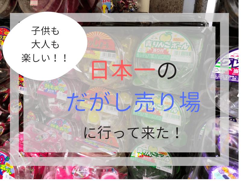 岡山県瀬戸内市邑久町 日本一のだがし売り場 駄菓子