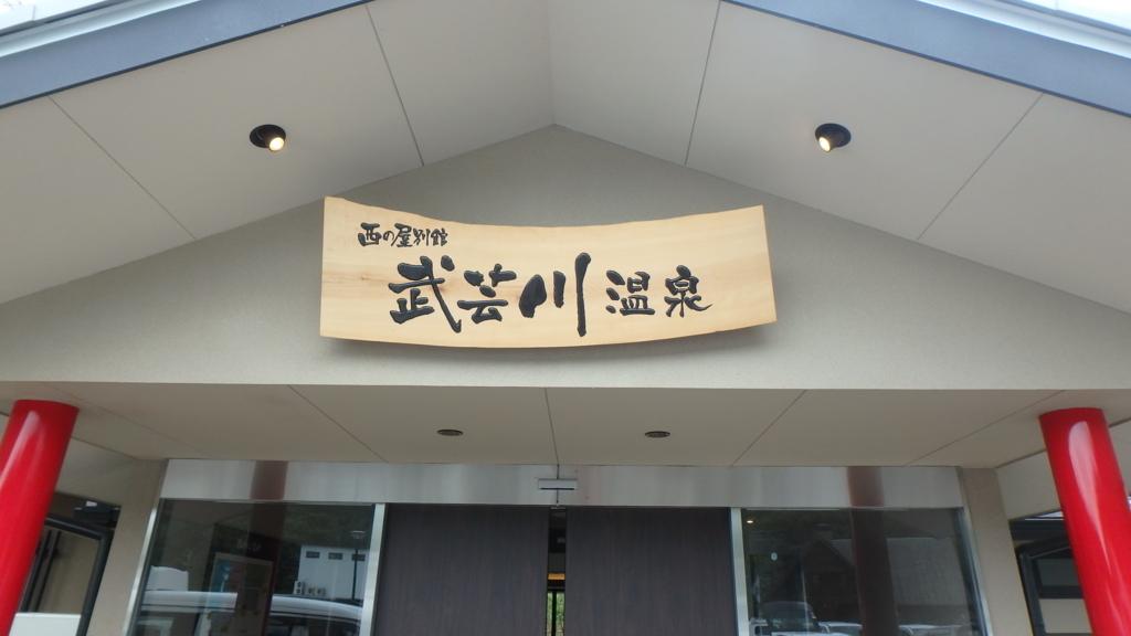 f:id:himiyoshi:20180630140210j:plain