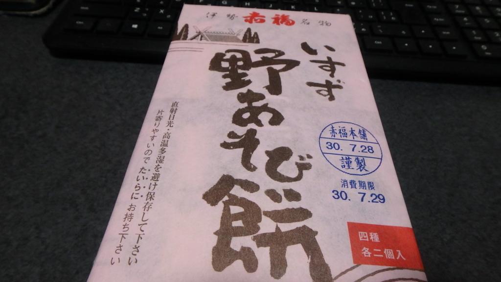 f:id:himiyoshi:20180728195145j:plain