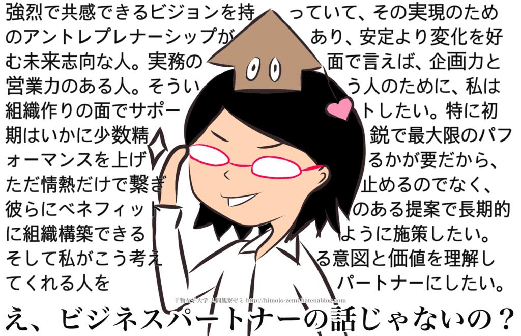 f:id:himojo_zemi:20160904120025p:plain