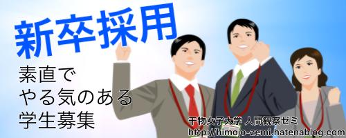 f:id:himojo_zemi:20161127064744p:plain