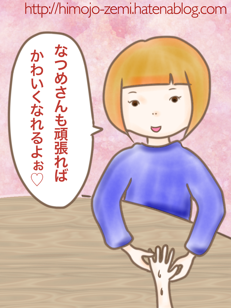 f:id:himojo_zemi:20161211204635p:image