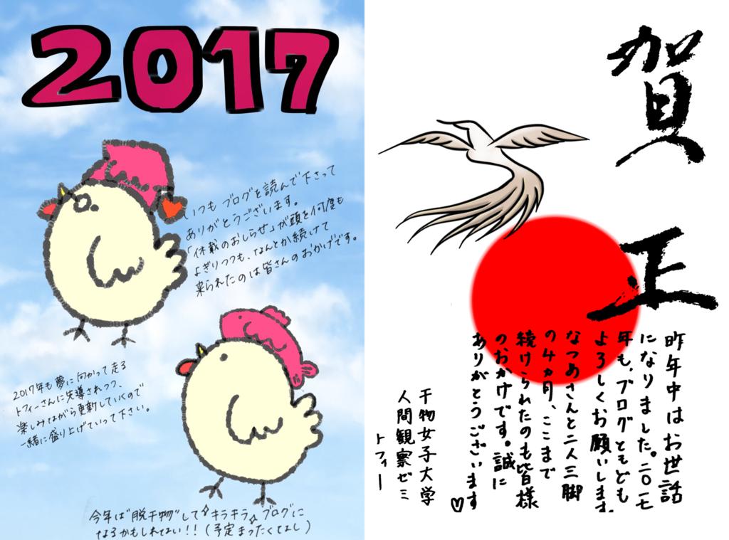 f:id:himojo_zemi:20170101083814p:plain