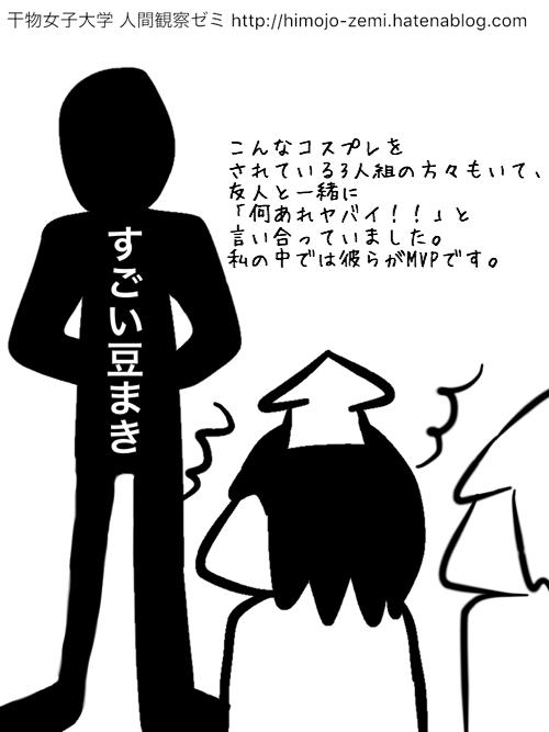 f:id:himojo_zemi:20170205190727j:plain