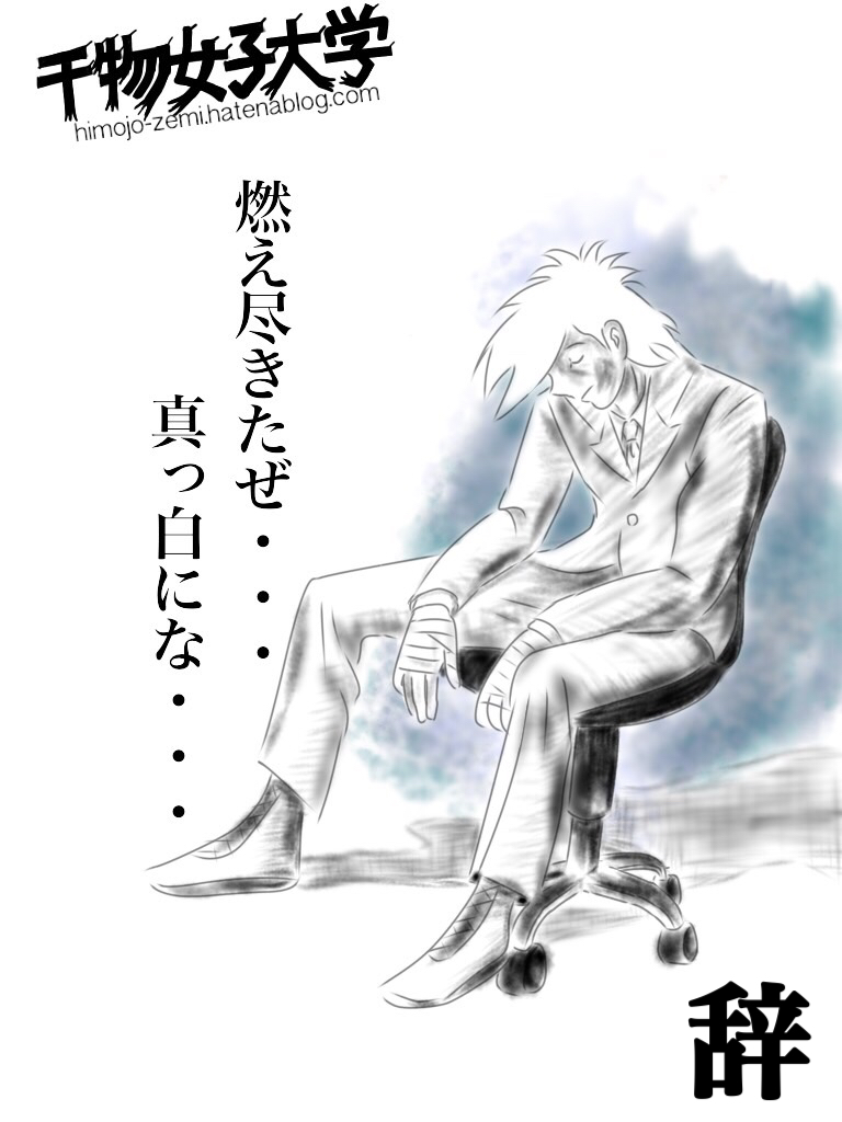 f:id:himojo_zemi:20170311193647j:plain