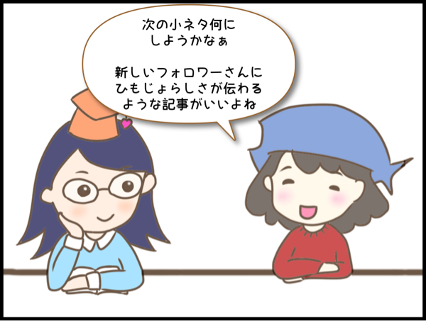 f:id:himojo_zemi:20170329082546p:plain