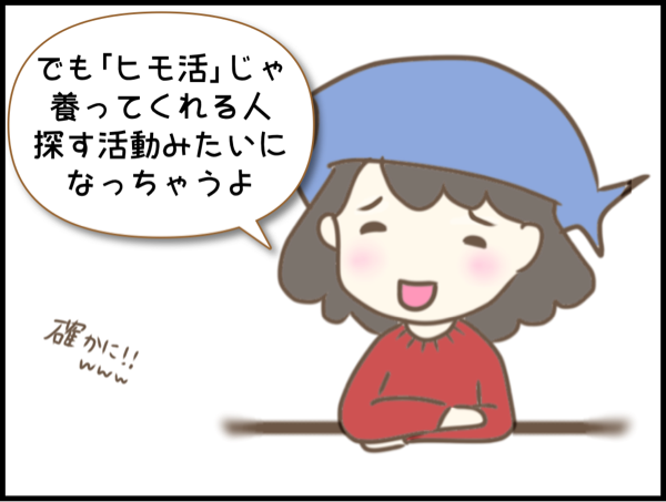 f:id:himojo_zemi:20170329082616p:plain