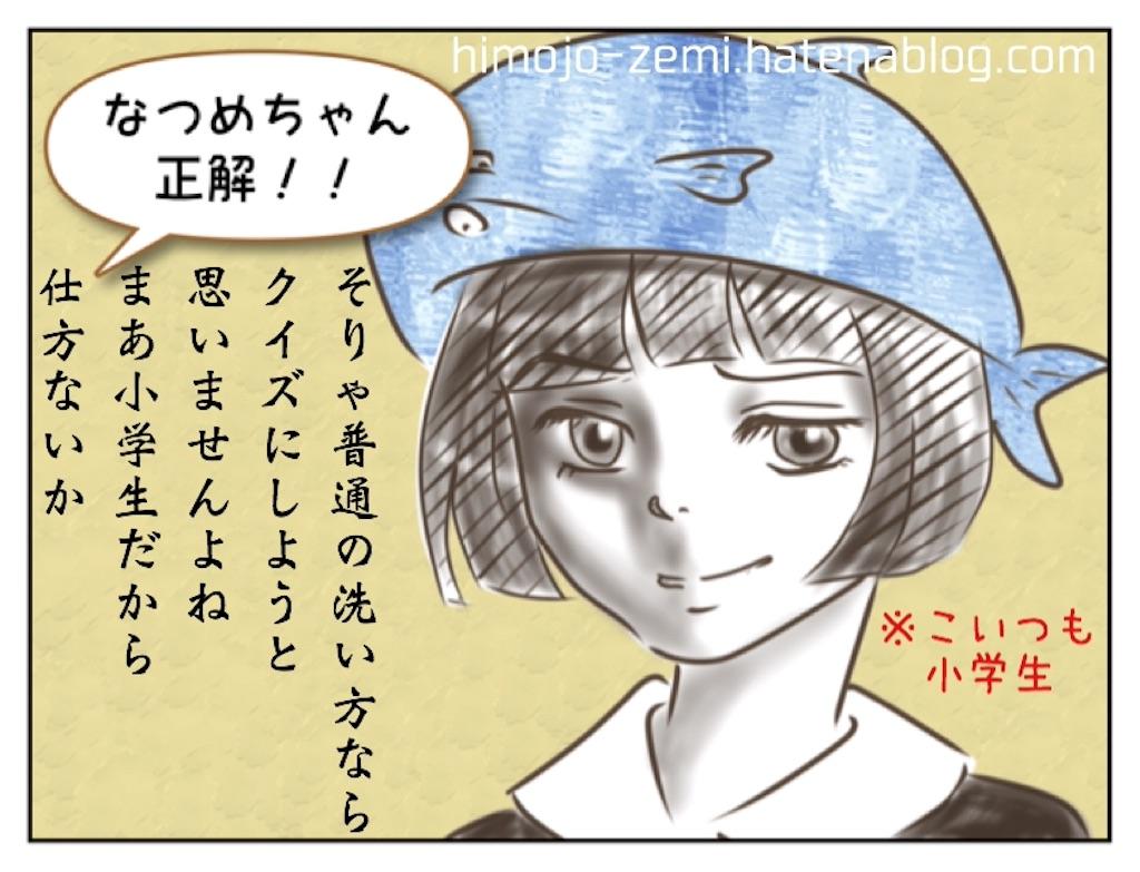 f:id:himojo_zemi:20170419013833j:image