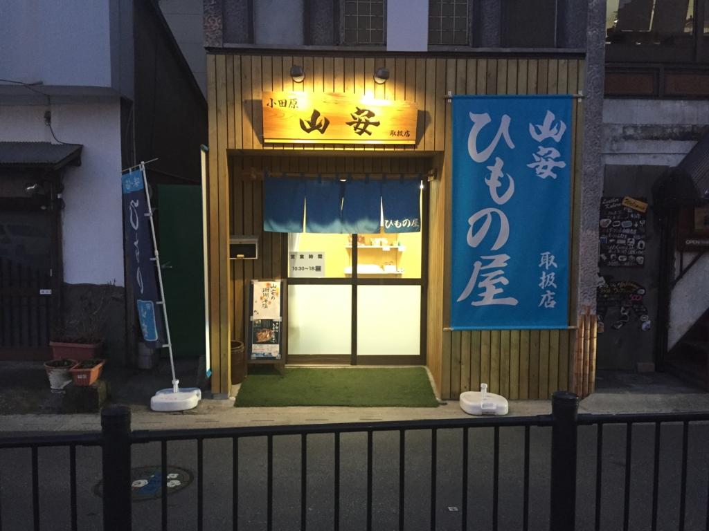 f:id:himonoyamoka:20170215102938j:plain
