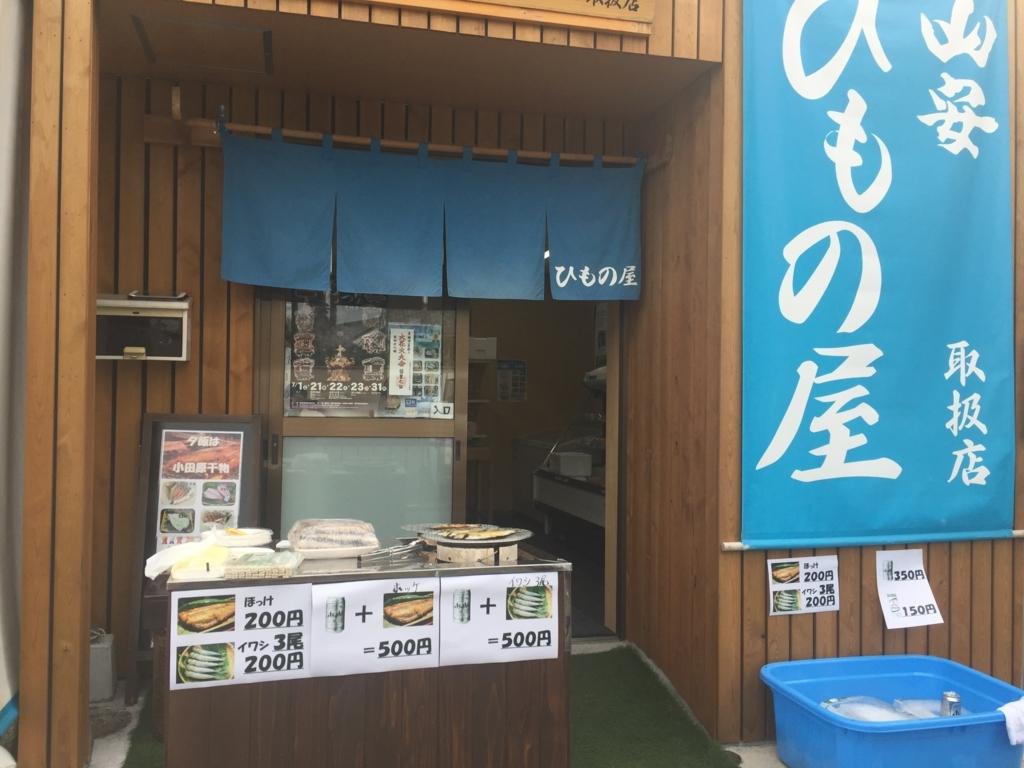 f:id:himonoyamoka:20170724100328j:plain