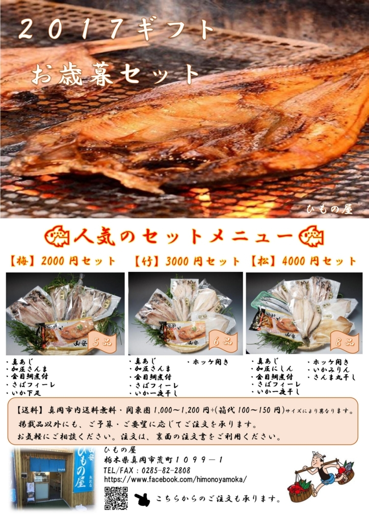 f:id:himonoyamoka:20171214100051j:plain