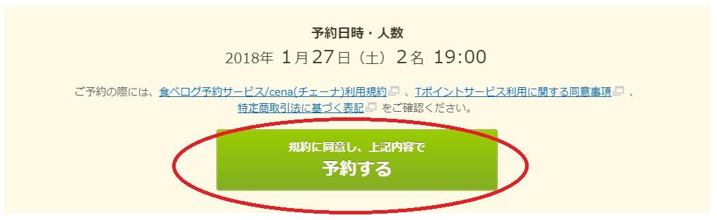 f:id:himonoyamoka:20180127100315j:plain