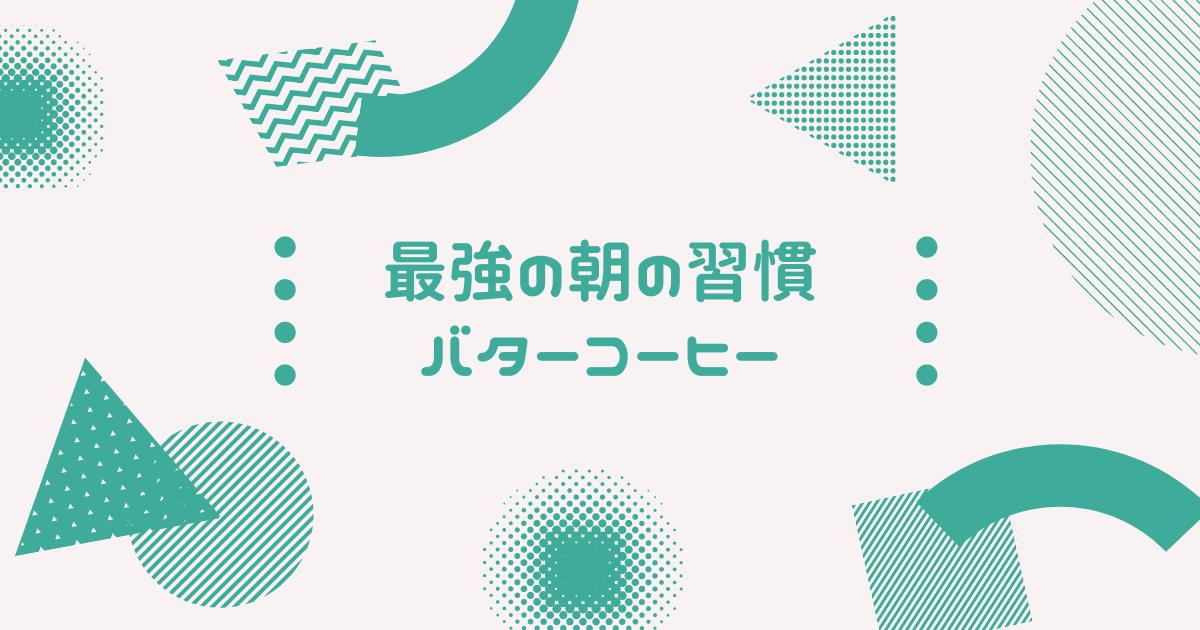 f:id:himukao:20210509060724p:plain