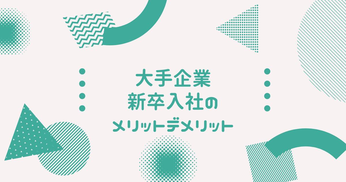 f:id:himukao:20210510060034p:plain