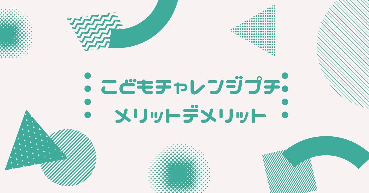 f:id:himukao:20210517064438p:plain