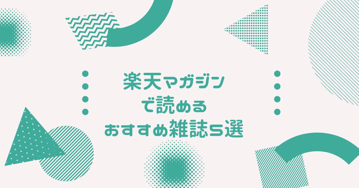 f:id:himukao:20210605065321p:plain