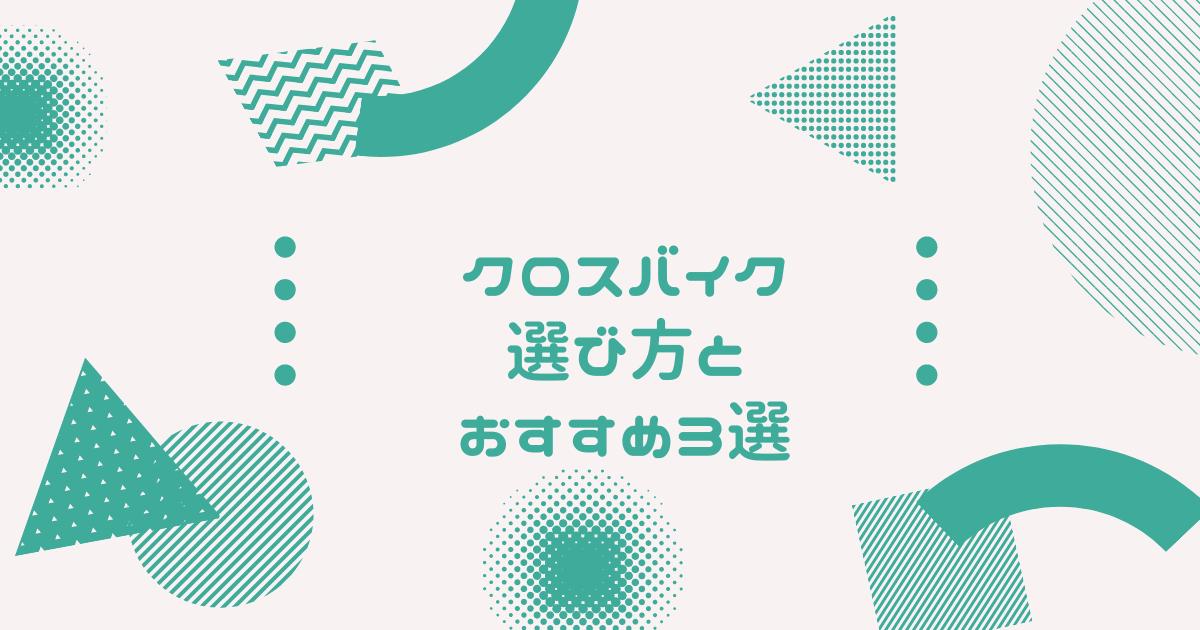 f:id:himukao:20210608070741p:plain