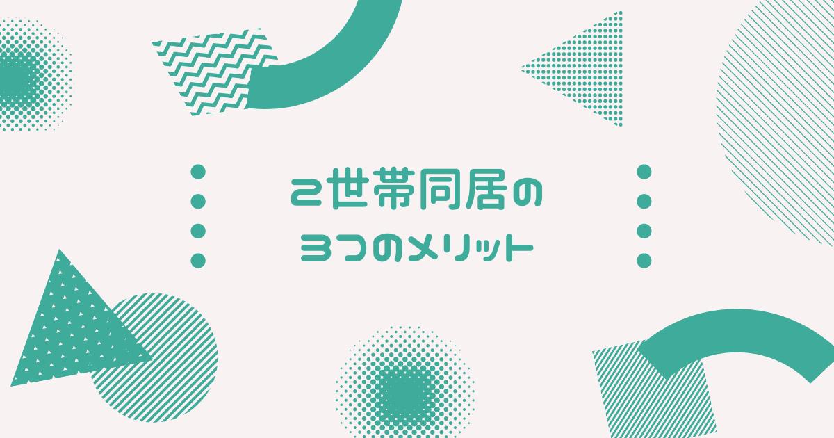 f:id:himukao:20210612065112p:plain