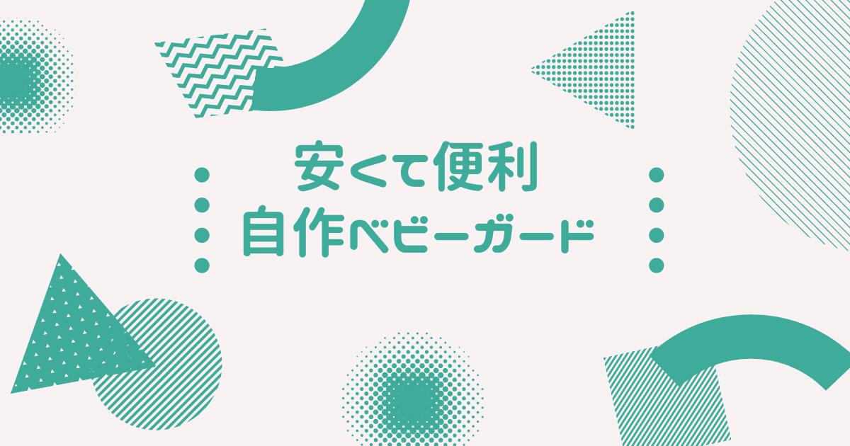 f:id:himukao:20210617071720p:plain