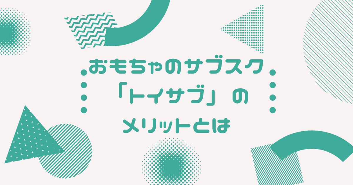 f:id:himukao:20210625064429p:plain