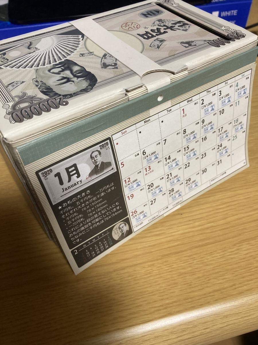 カレンダー貯金箱
