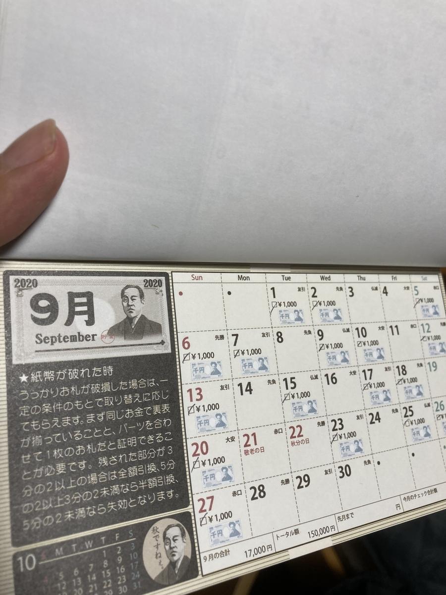 9月までで15万円