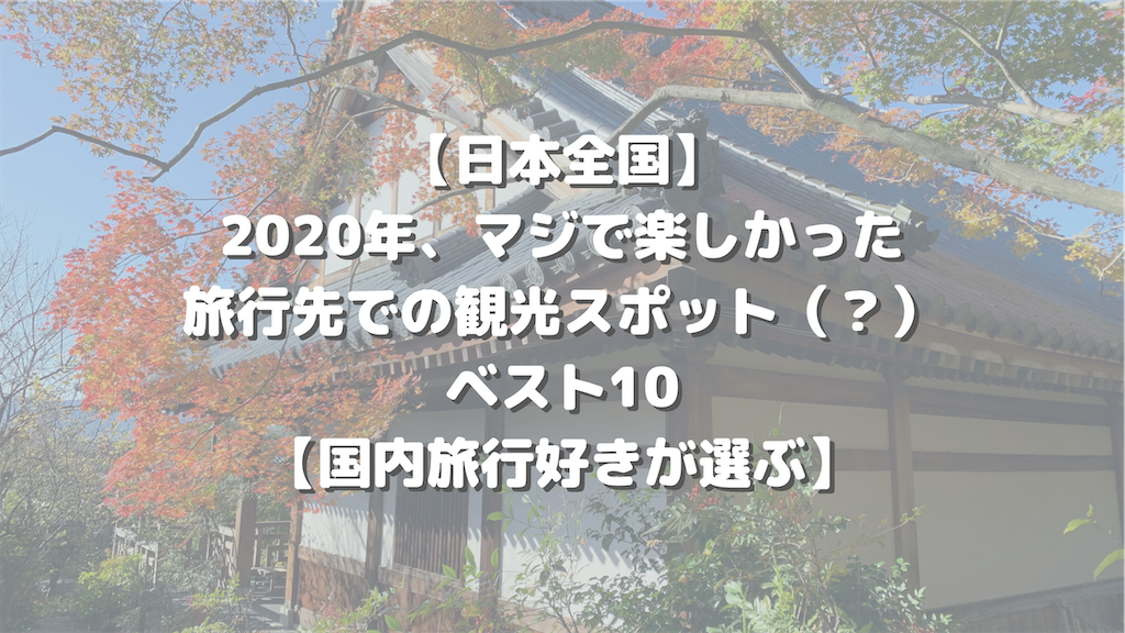 f:id:hinachanningyo:20201229194540p:image